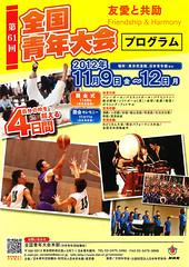 61st All Japan Seinen Kendo Tournament_000