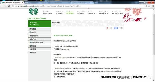 President Starbucks Coffee Corp.統一星巴克 [門市專區門市活動新店中正門市 盛大開幕] - 20131229013026