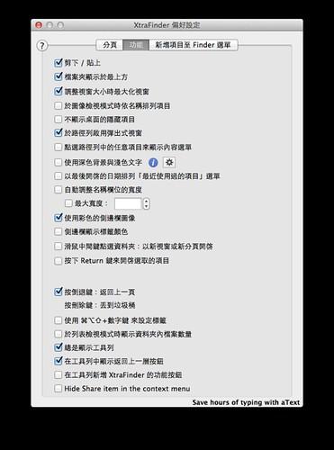[MAC] XtraFinder 免費檔案總管分頁加強 @3C 達人廖阿輝