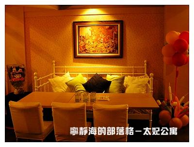 太妃公寓_溫馨沙發位