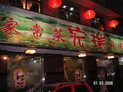 Jia Chang Cai