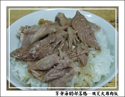 微笑火雞肉飯_火雞肉片飯