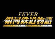 FEVER銀河鉄道物語