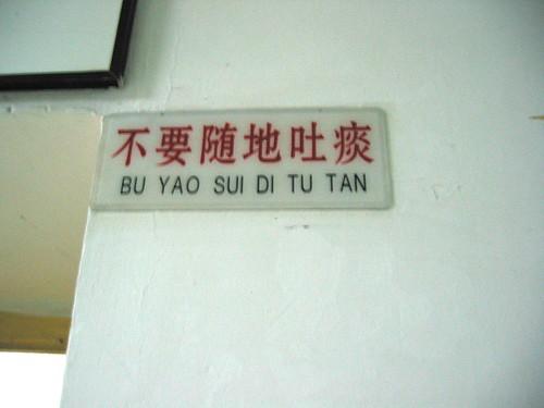 bu yao sui di tu tan