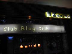 club blog club