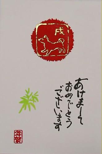 Inudoshi