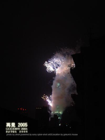 再見2005-2