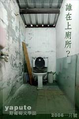 誰在上廁所