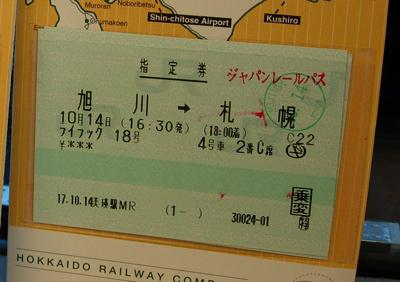 從美瑛搭車往札幌