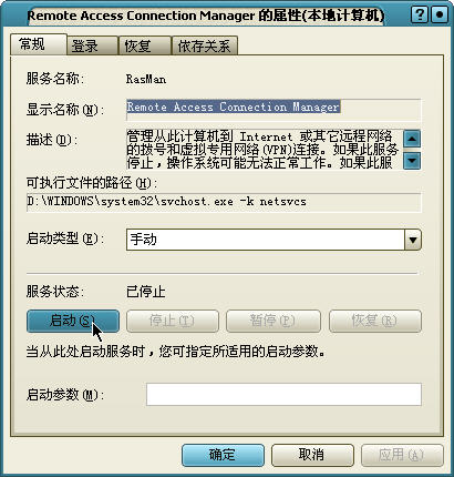 Remote Access Connection Manager服务