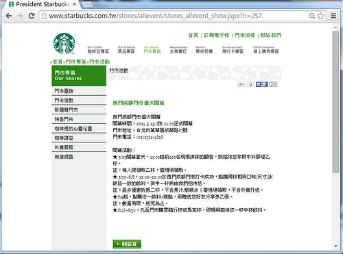 20140529 星巴克西門成都門市開幕-01 官網資訊