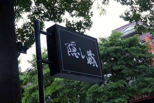 【食。台中】隱藏丼達人(市政店) @ 隱形喵的生活教室:: 隨意窩 ...