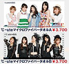 GOODIES / °C-ute Concert Tour 2014 Haru ~°C-ute no Honne~