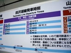 田沢湖線時刻表