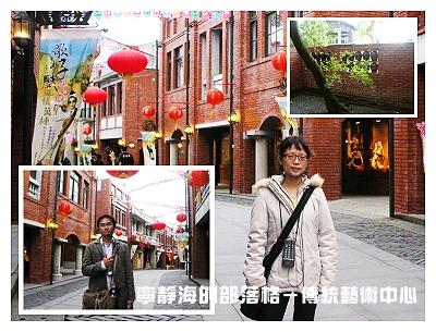 夏季感冬之旅_0120_傳藝中心老街