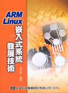 ARM LINUX嵌入式系列發展技術