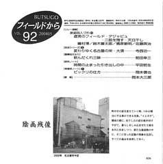 フィールドから : BUTSUGO 92号