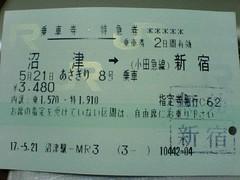 小田急朝霧號(あさぎり)特急券
