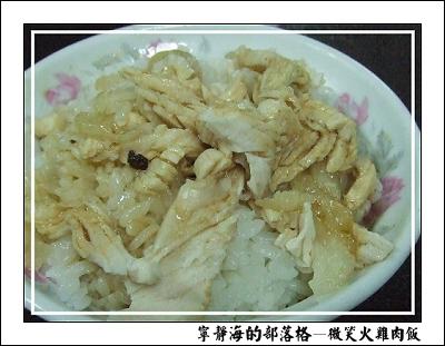 微笑火雞肉飯_火雞肉飯