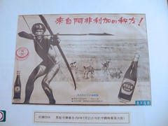 old hey-song ads-2