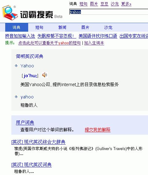 使用金山词霸翻译的Yahoo