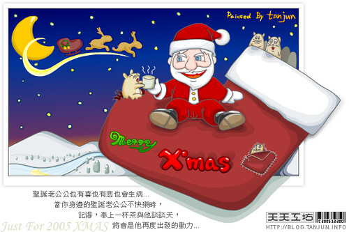 2005 Xmas Greeting Card