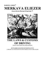 Merkava Eliezer