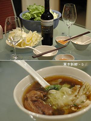 羊肉爐&青菜