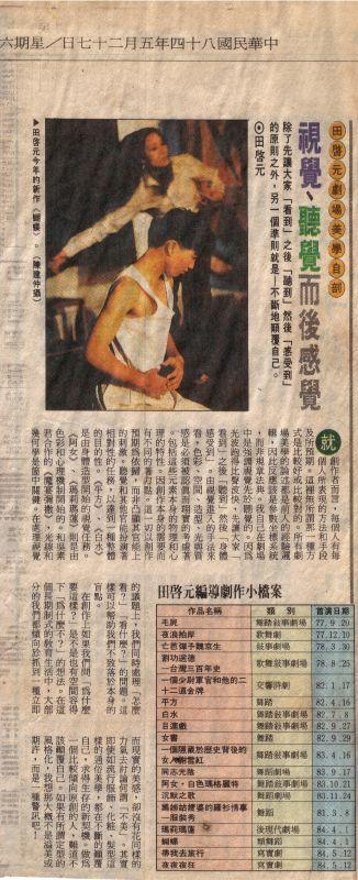 田啟元專題-19950527-中國時報-46-田啟元-視覺、聽覺而後感覺