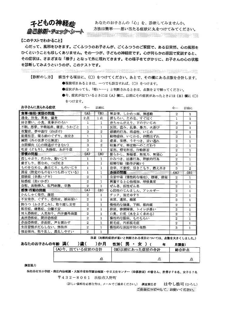 診断シート(改良)