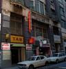 Where Jean Pierre cut hair in 1985, Melbourne