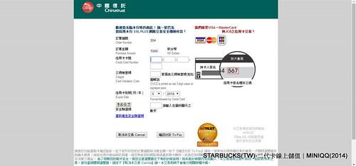 20140611 星巴克二代卡線上儲值_08 (信用卡授權頁面)