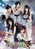 °C-ute Concert Tour Aki 2014 ~Monster~ Visual Book