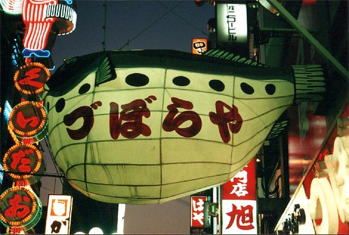 Anyone fancy fugu?