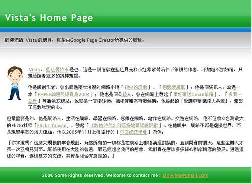 Vista的Google pages