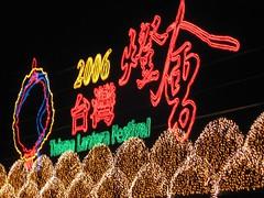 lantern festival 2006-120
