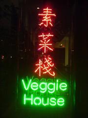 New veggetarian restaurant in Kirkland
