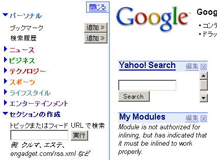 yahoo! search on google