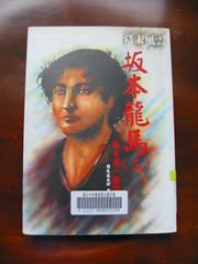 Sakamoto Ryouma II (1)