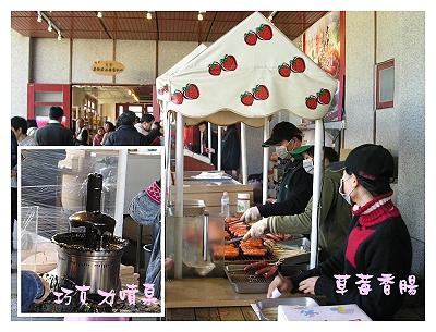 草莓文化館_怪小吃