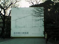 吉村順三建築展
