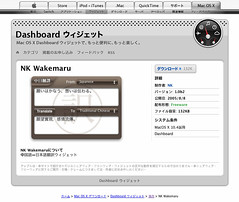 NK 訳丸 widget on Apple Japan Dashboard download page