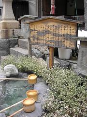 Yubara Spa