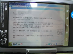 Sharp Zaurus SL-C3100: 看 Yuren's Info Area