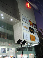 mall6