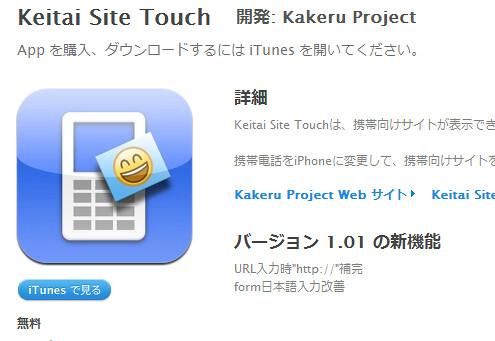 Keitai Site Touch