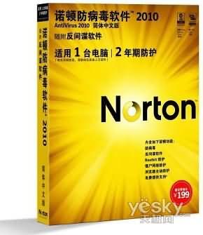 诺顿防病毒软件2010免费半年激活码,你想要吗?