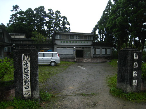 已廢校的雙連分校現在是生態教室