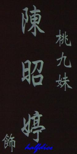 超現實濟公活佛雪狐情006