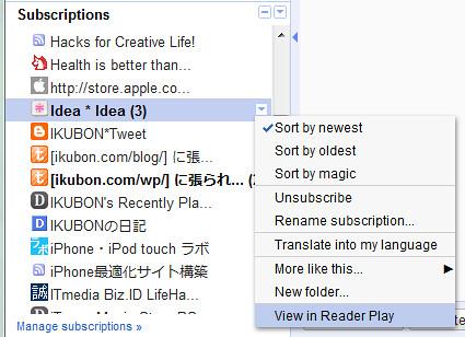 Google Reader Play